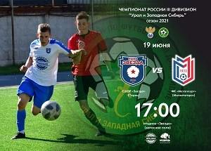 Чемпионат России III Дивизион