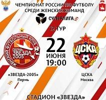 Чемпионат России по футболу среди женских команд