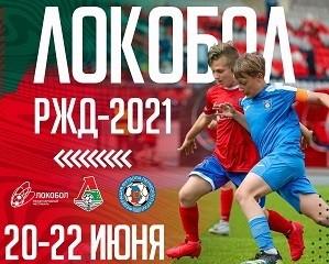 «Локобол-2021-РЖД» среди мальчиков 2009-2011 г.р.