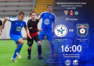 Чемпионат Пермского края🏆