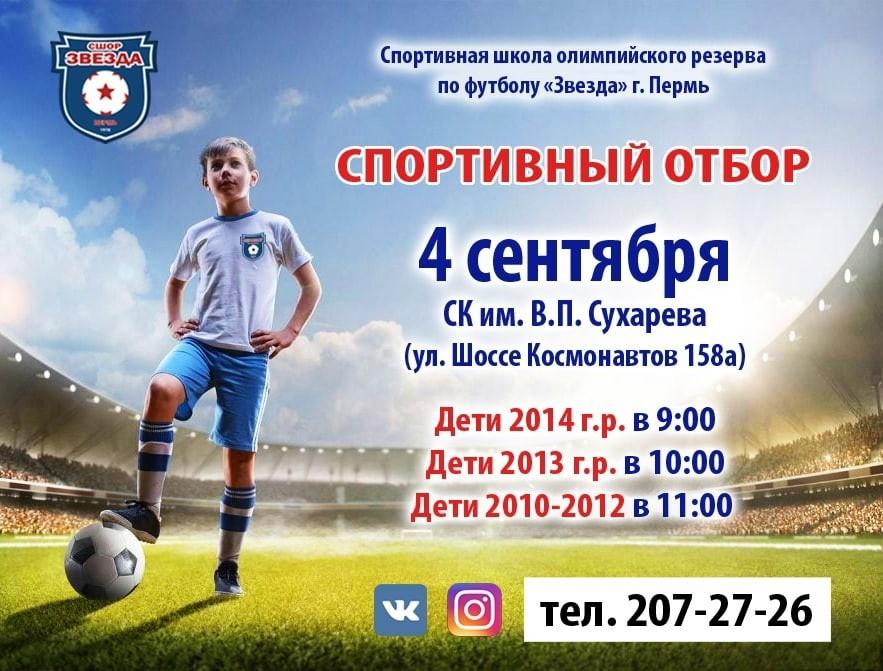 Отбор 2021 Спортивная школа